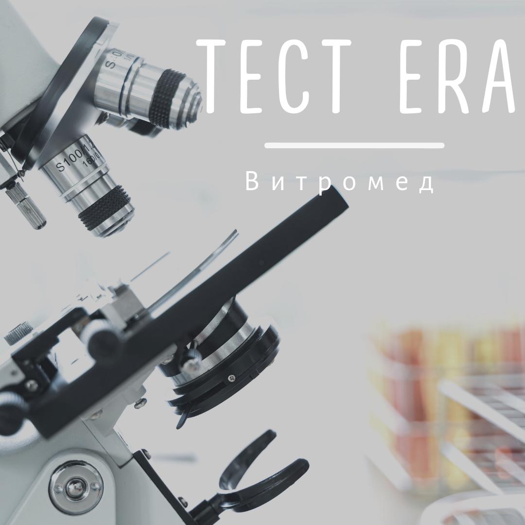 ERA-тест (Endometrial reciptivity analysis)